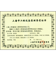 上海市工程设备监理资质证书