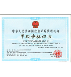 中华人民共和国政府采购代理机构甲级资格证书