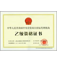 中华人民共和国中央投资项目招标代理机构乙级资格证书
