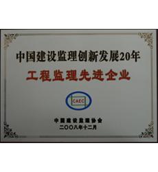 中国建设监理创新发展20年亚博体育app在线下载监理先进企业