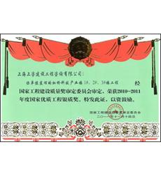 虹桥科技产业楼(国家优质亚博体育app在线下载银奖)